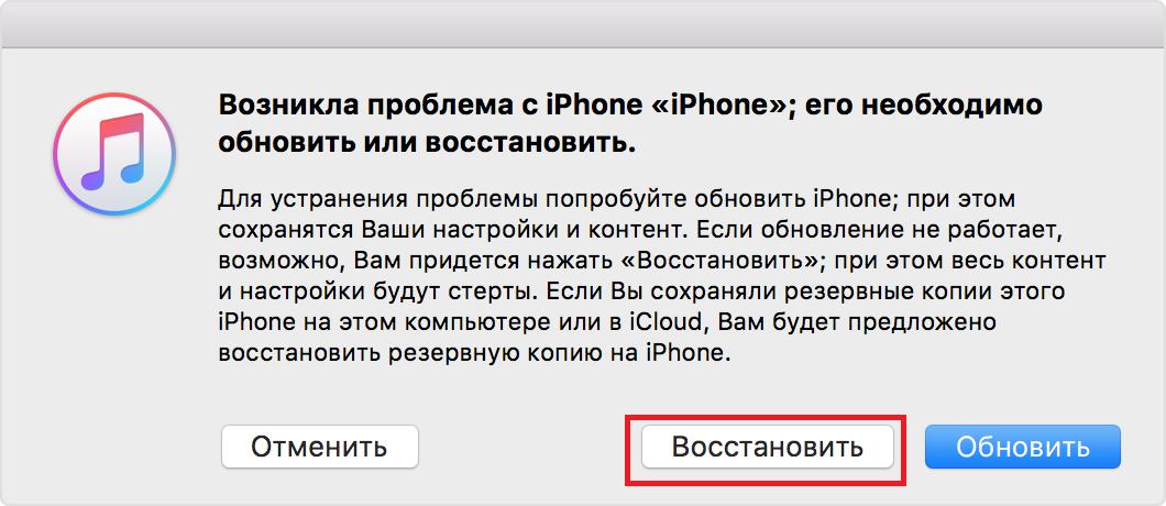 Как исправить ошибку - iPhone отключен подключитесь к iTunes
