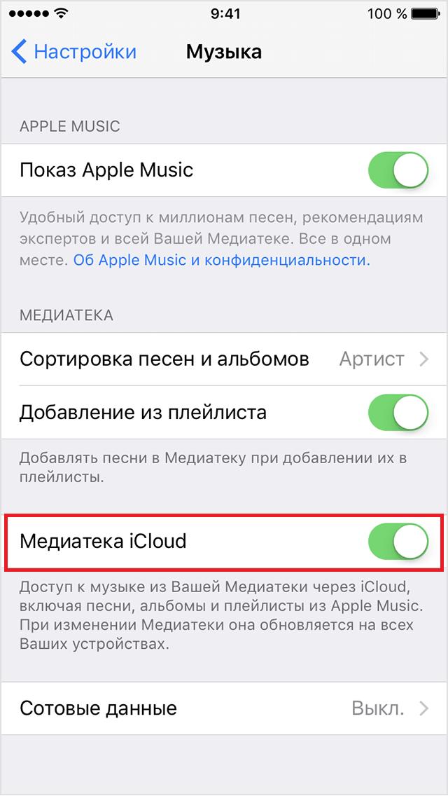 Как скачать и включить  медиатеку iCloud