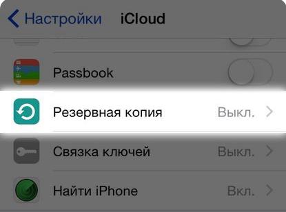 Как сделать перерегистрацию на айфоне