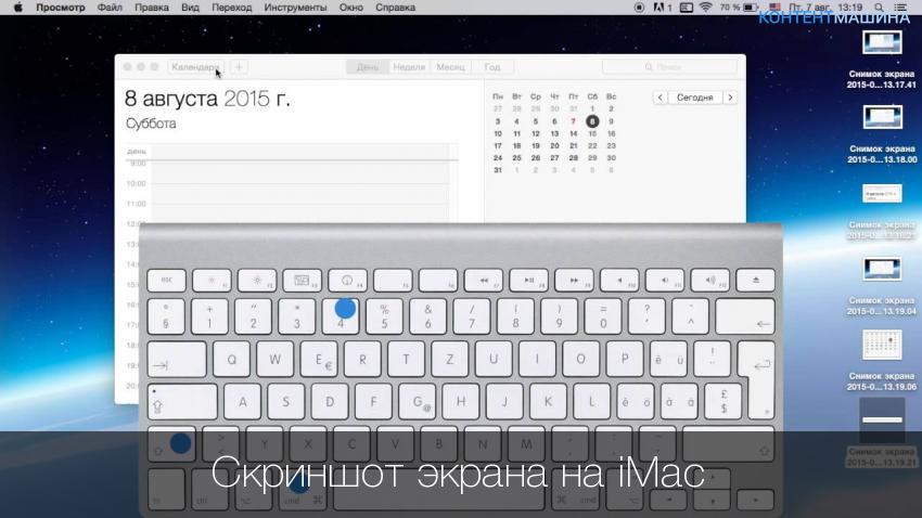 Как сделать скрины на apple