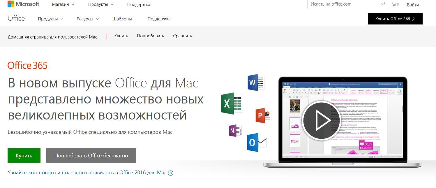 microsoft office для mac скачать бесплатно