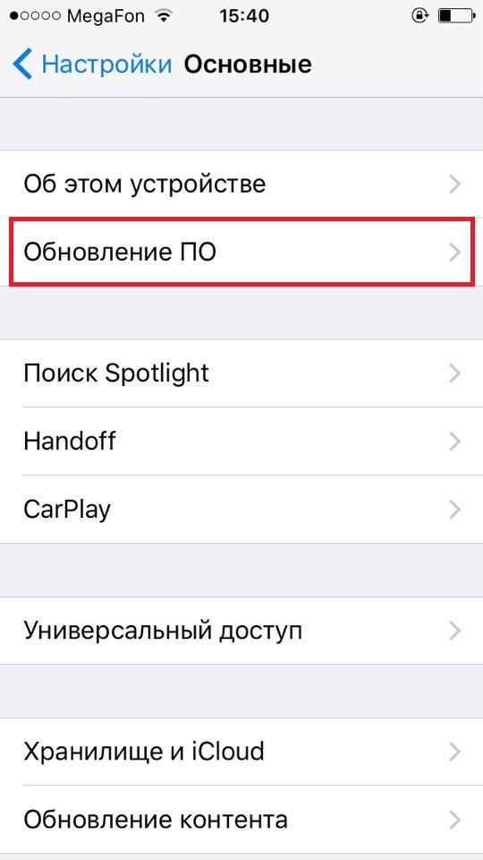 Первая помощь, если iTunes не может проверить подлинность сервера safebrowsing
