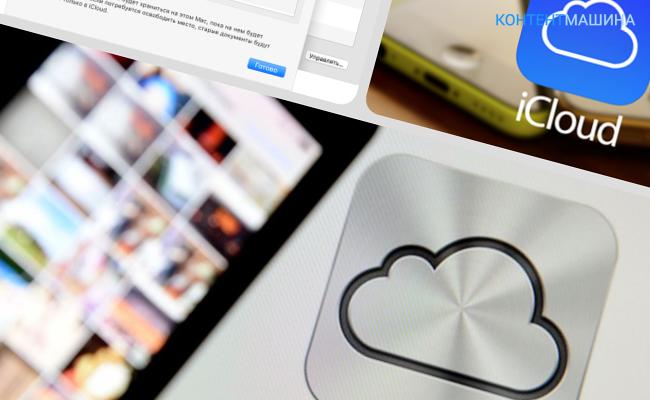Как очистить хранилище iCloud, если оно заполнено?