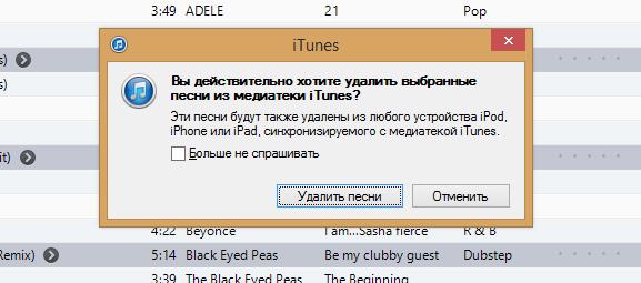 Как добавить музыку в через iTunes и iTool с компьютера, напрямую из интернета