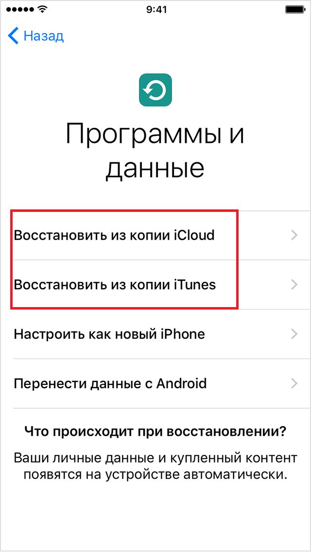 Как перенести контакты через iTunes?